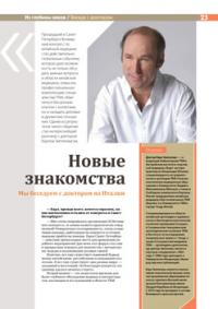 Interview in russian language